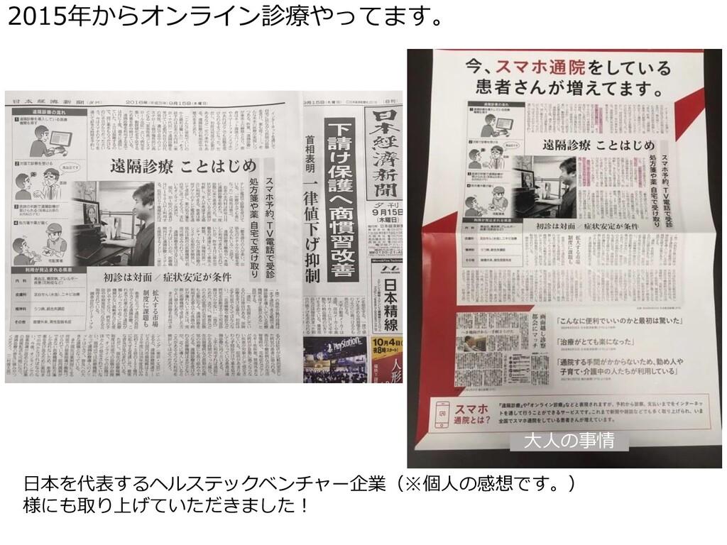2015年からオンライン診療やってます。 大人の事情 日本を代表するヘルステックベンチャー企業...