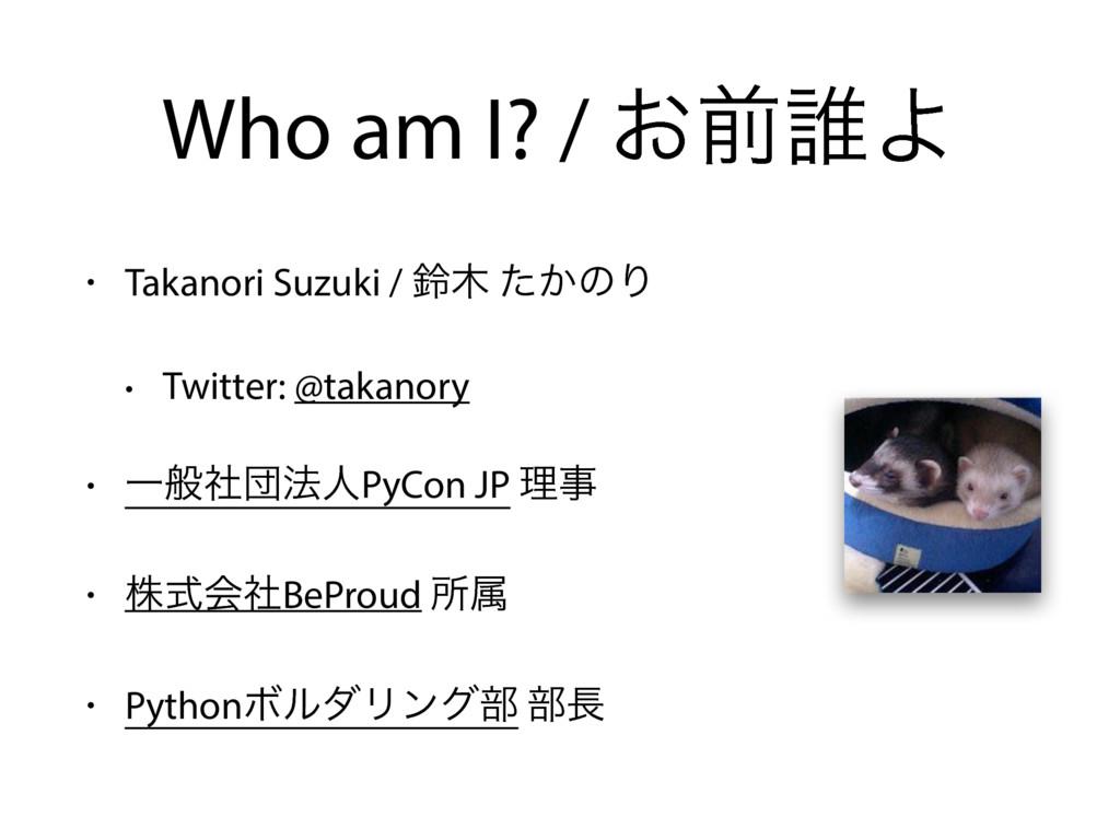 Who am I? / ͓લ୭Α • Takanori Suzuki / ླ ͔ͨͷΓ • ...