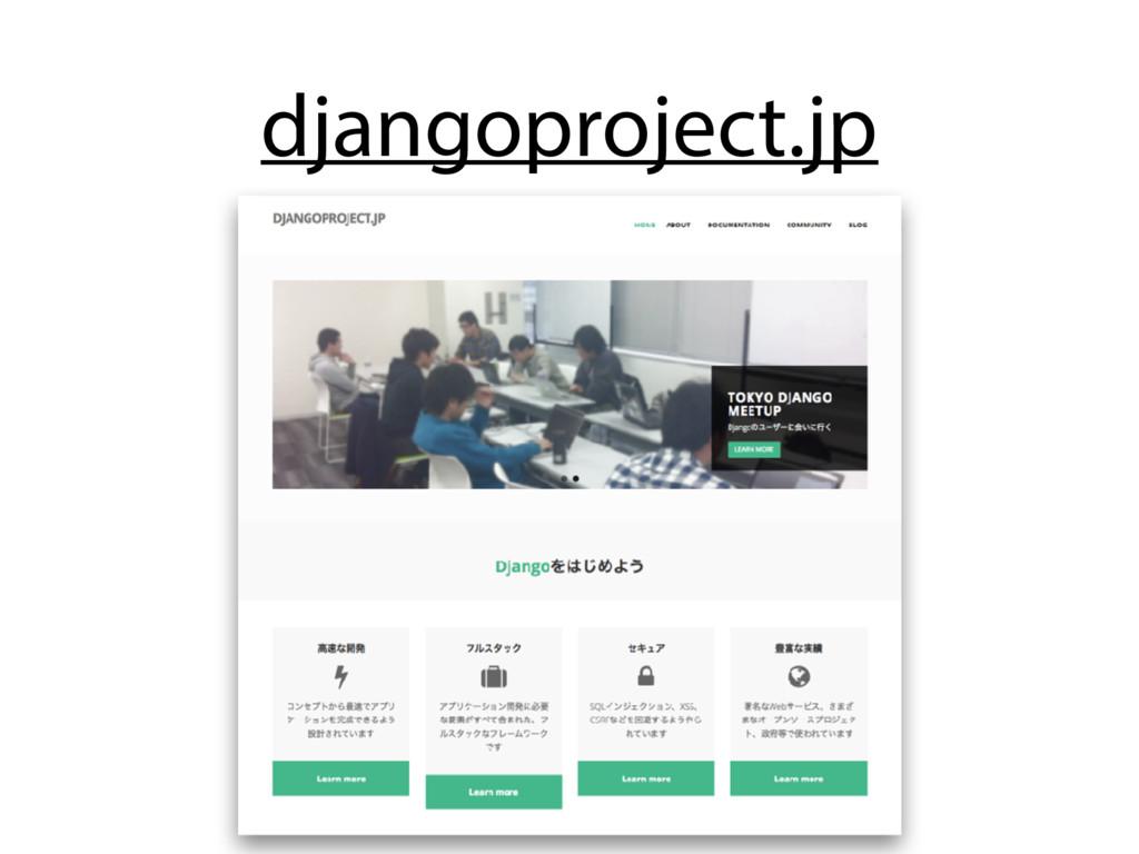 djangoproject.jp