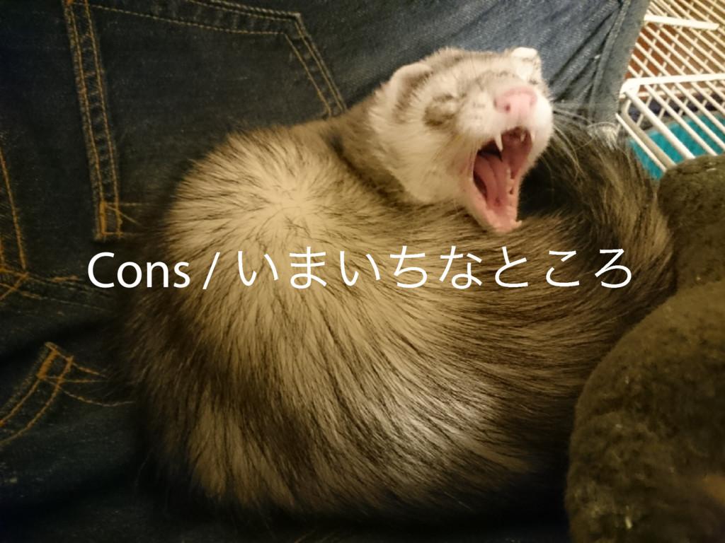 Cons / ͍·͍ͪͳͱ͜Ζ