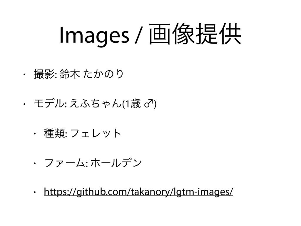 Images / ը૾ఏڙ • Ө: ླ ͔ͨͷΓ • Ϟσϧ: ͑;ͪΌΜ(1ࡀ ˁ) ...