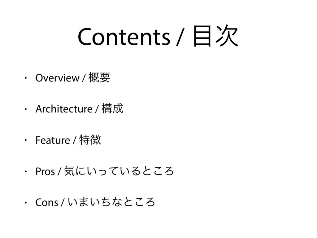 Contents /  • Overview / ֓ཁ • Architecture / ...