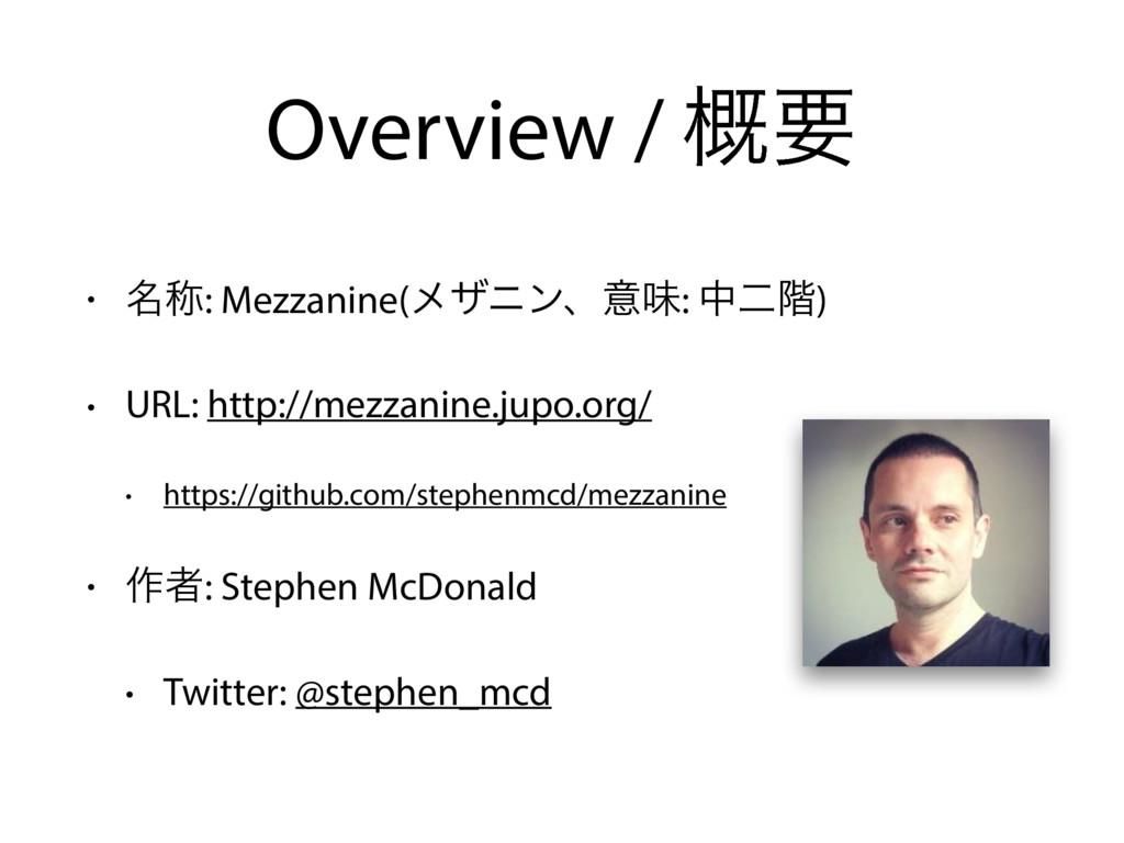 Overview / ֓ཁ • ໊শ: Mezzanine(ϝβχϯɺҙຯ: தೋ֊) • U...