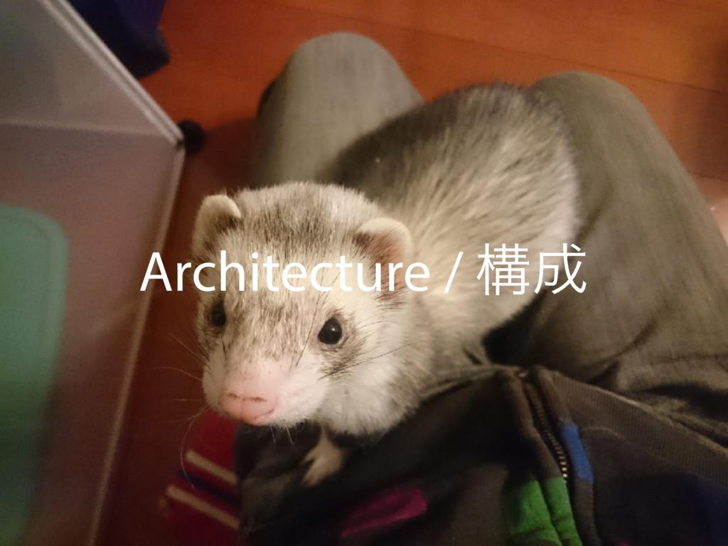 Architecture / ߏ