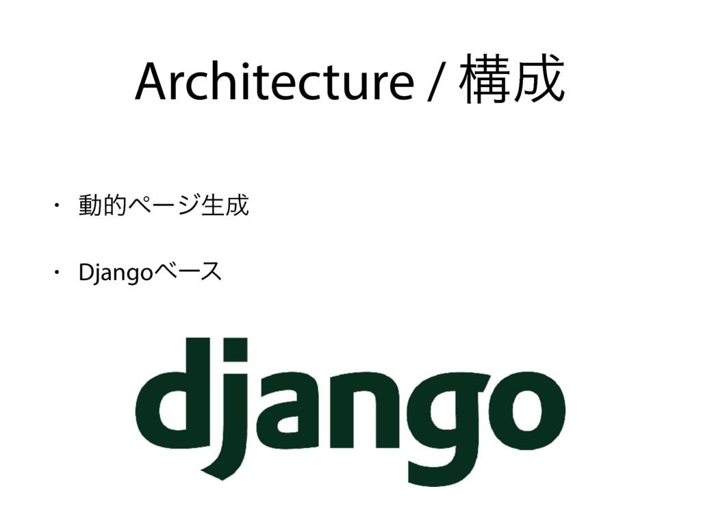 Architecture / ߏ • ಈతϖʔδੜ • Djangoϕʔε