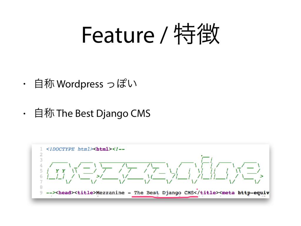 Feature / ಛ • ࣗশ Wordpress ͬΆ͍ • ࣗশ The Best D...