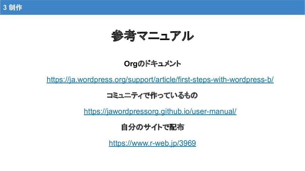 3 制作 参考マニュアル Orgのドキュメント https://ja.wordpress.or...