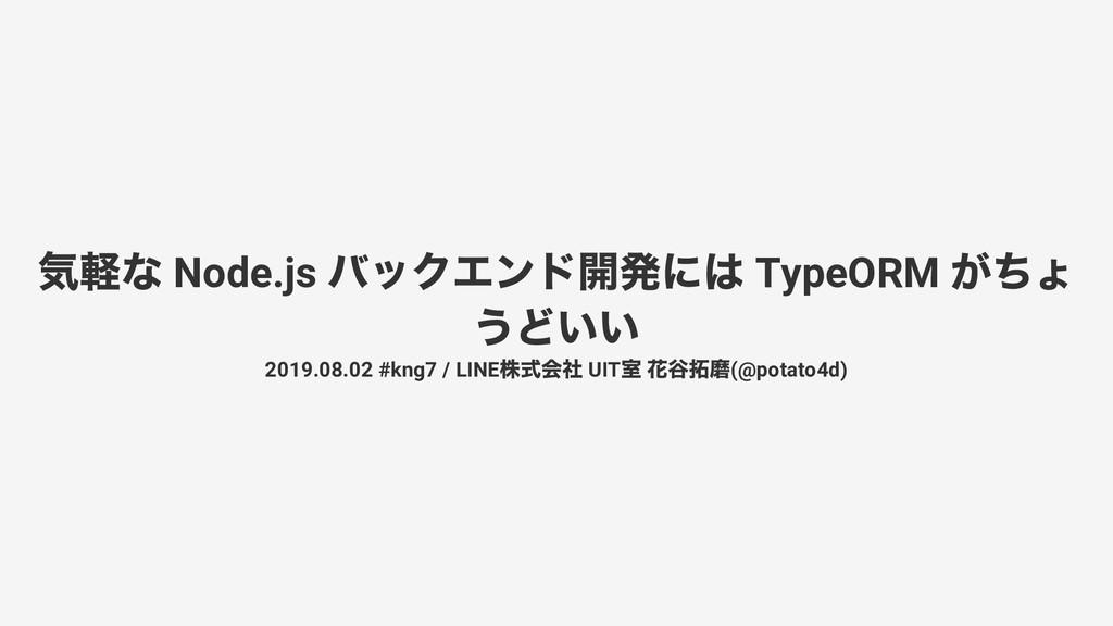 気軽な Node.js バックエンド開発には TypeORM がちょ うどいい 2019.08...