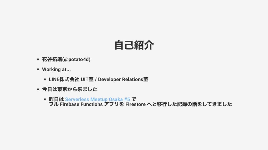 自己紹介 花谷拓磨 (@potato4d) Working at... LINE 株式会社 U...
