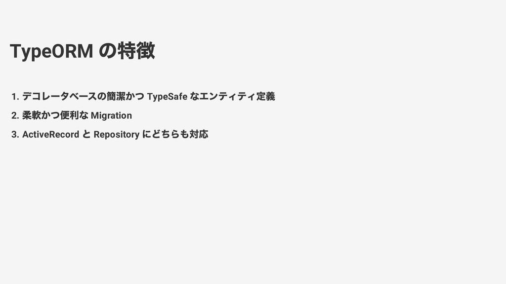 TypeORM の特徴 1. デコレータベースの簡潔かつ TypeSafe なエンティティ定義...