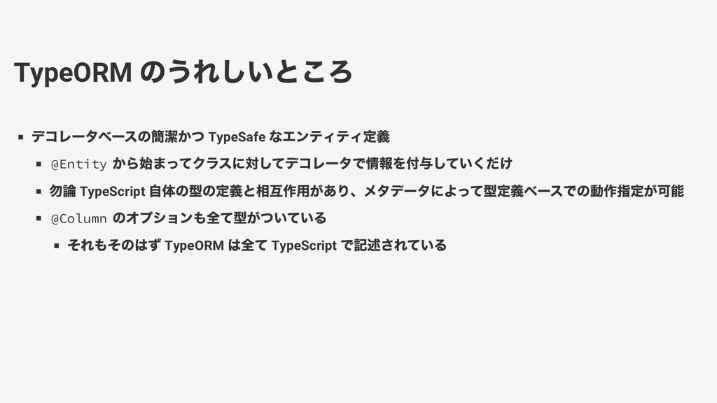 TypeORM のうれしいところ デコレータベースの簡潔かつ TypeSafe なエンティティ...