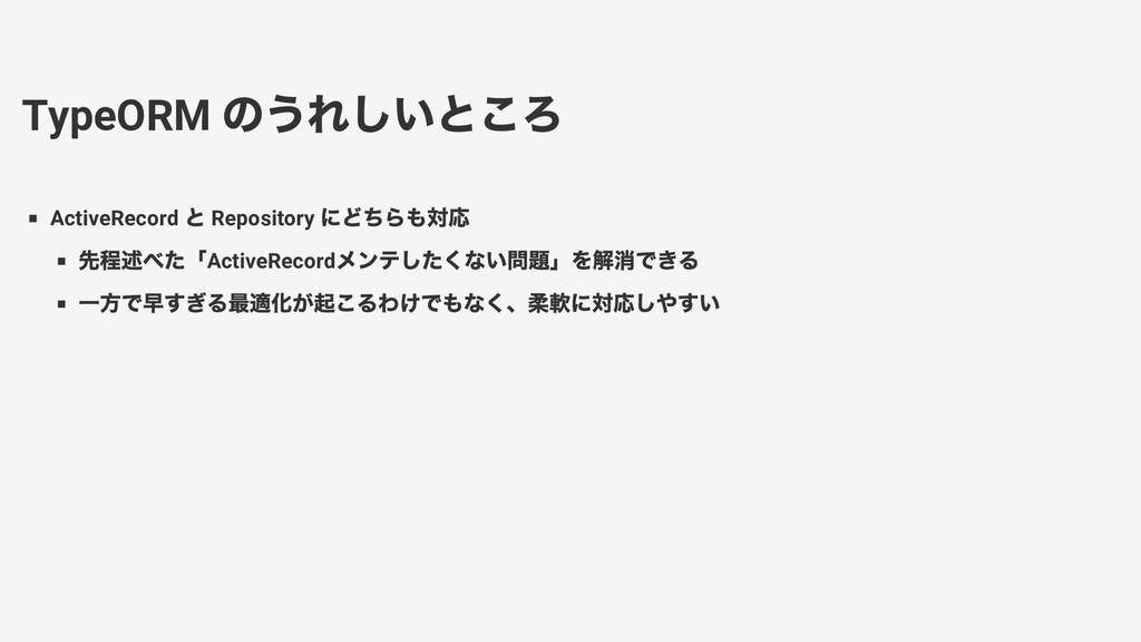 TypeORM のうれしいところ ActiveRecord と Repository にどちら...