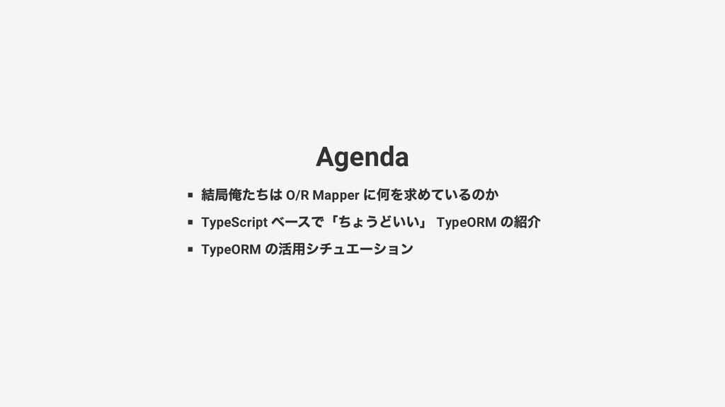 Agenda 結局俺たちは O/R Mapper に何を求めているのか TypeScript ...