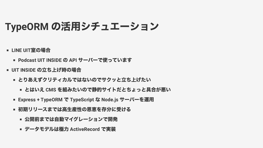 TypeORM の活用シチュエーション LINE UIT 室の場合 Podcast UIT I...