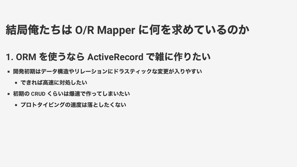 結局俺たちは O/R Mapper に何を求めているのか 1. ORM を使うなら Activ...