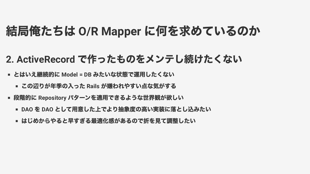 結局俺たちは O/R Mapper に何を求めているのか 2. ActiveRecord で作...