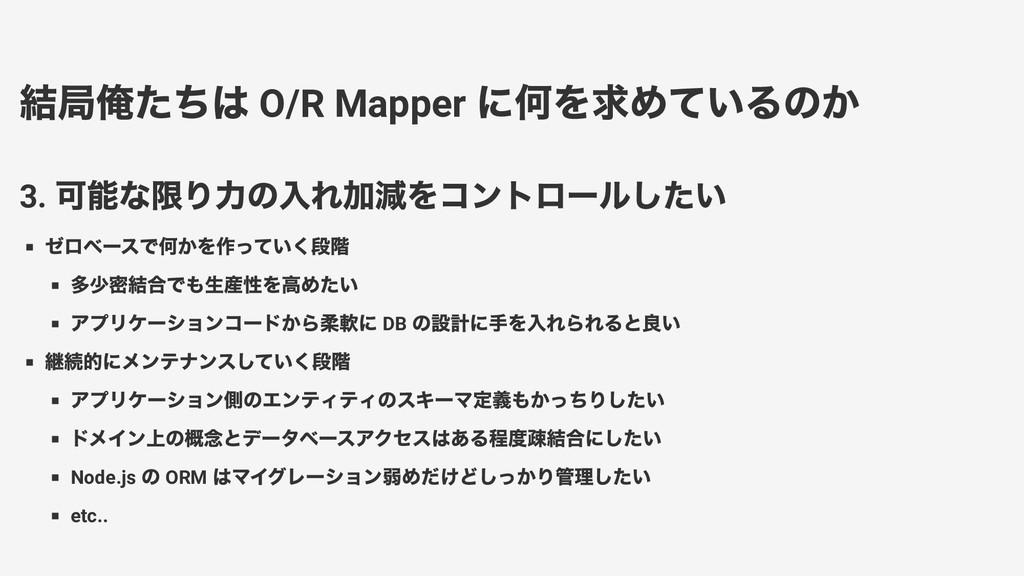 結局俺たちは O/R Mapper に何を求めているのか 3. 可能な限り力の入れ加減をコント...