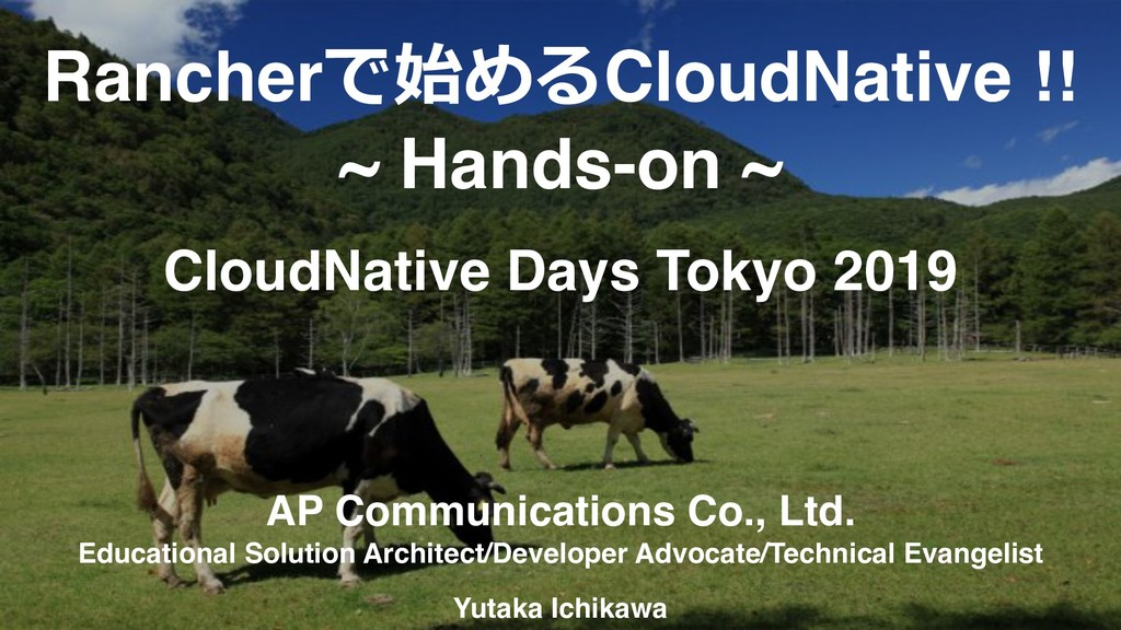 Rancherで始めるCloudNative !! ~ Hands-on ~ AP Commu...