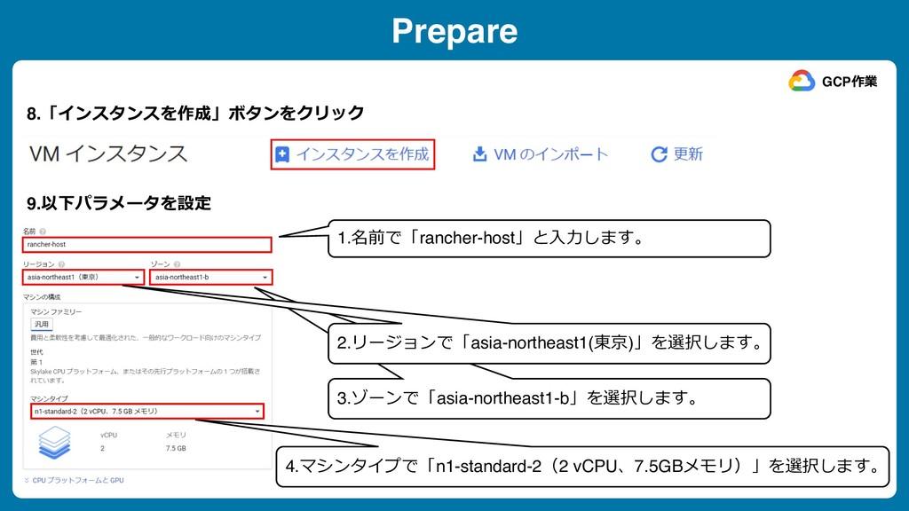 Prepare 8.「インスタンスを作成」ボタンをクリック GCP作業 9.以下パラメータを設...