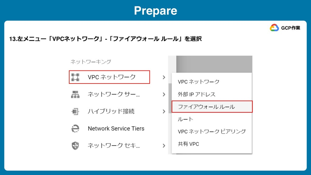 Prepare 13.左メニュー「VPCネットワーク」-「ファイアウォール ルール」を選択 G...