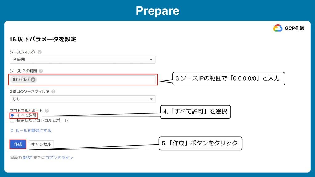 Prepare 16.以下パラメータを設定 GCP作業 3.ソースIPの範囲で「0.0.0.0...