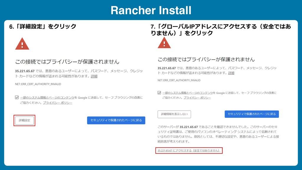 Rancher Install 6.「詳細設定」をクリック 7.「グローバルIPアドレスにアク...