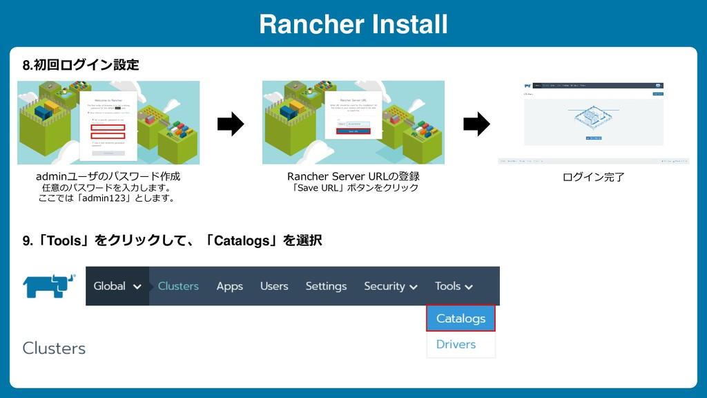 Rancher Install adminユーザのパスワード作成 任意のパスワードを⼊⼒します...