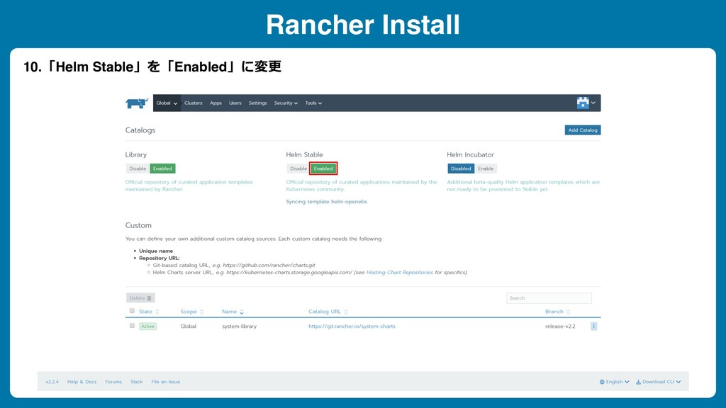 Rancher Install 10.「Helm Stable」を「Enabled」に変更