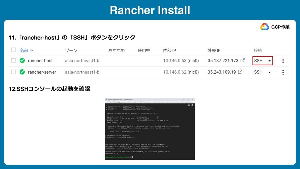 Rancher Install 11.「rancher-host」の「SSH」ボタンをクリック...