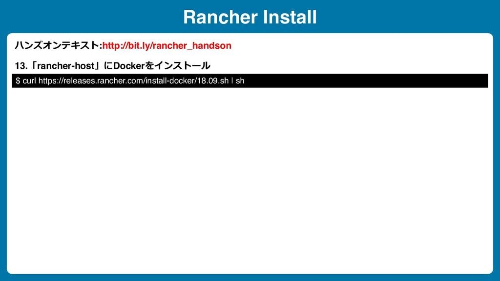 Rancher Install 13.「rancher-host」にDockerをインストール...