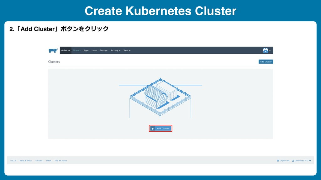 Create Kubernetes Cluster 2.「Add Cluster」ボタンをクリ...