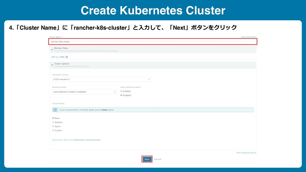 Create Kubernetes Cluster 4.「Cluster Name」に「ran...