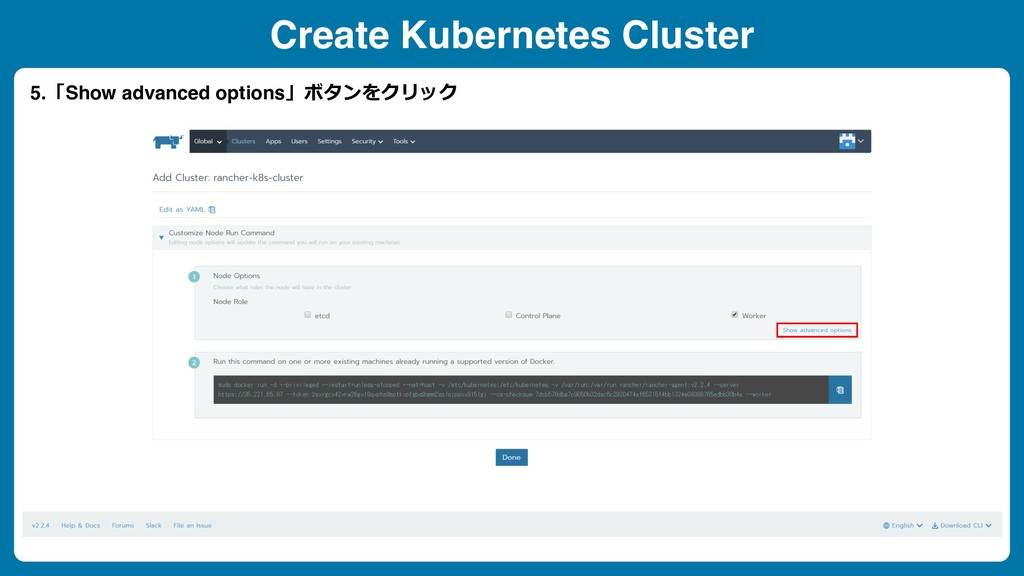 Create Kubernetes Cluster 5.「Show advanced opti...