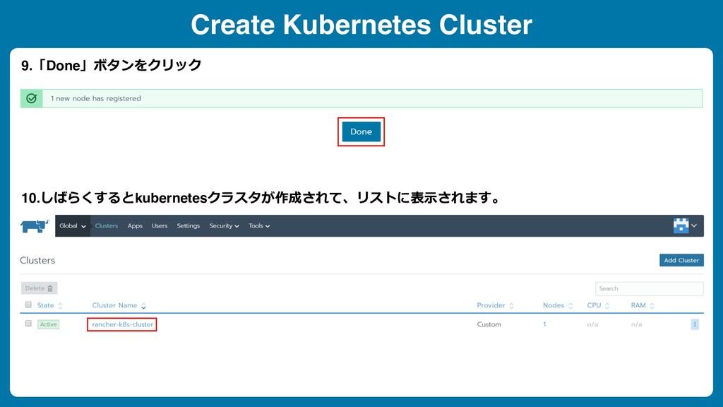 Create Kubernetes Cluster 9.「Done」ボタンをクリック 10.し...