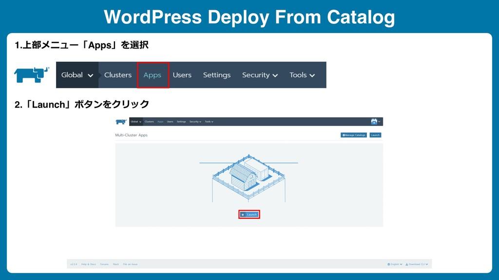 WordPress Deploy From Catalog 1.上部メニュー「Apps」を選択...