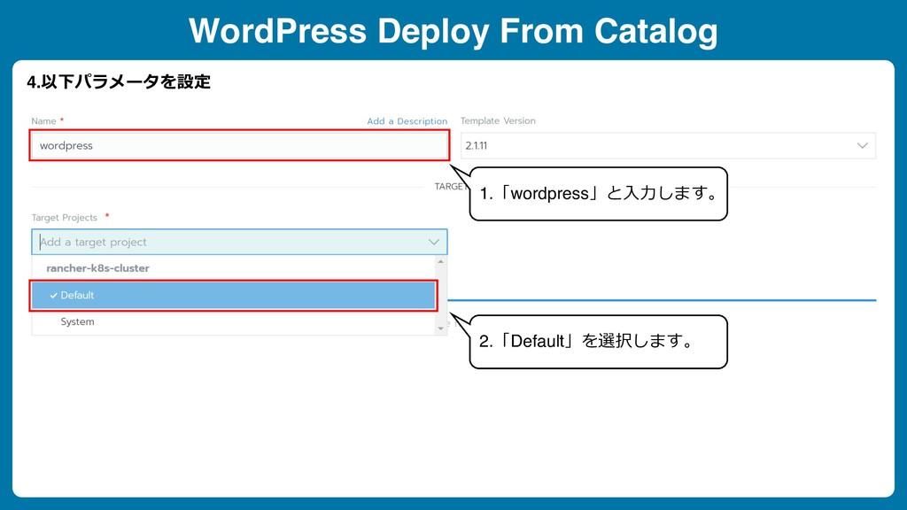 WordPress Deploy From Catalog 4.以下パラメータを設定 1.「w...