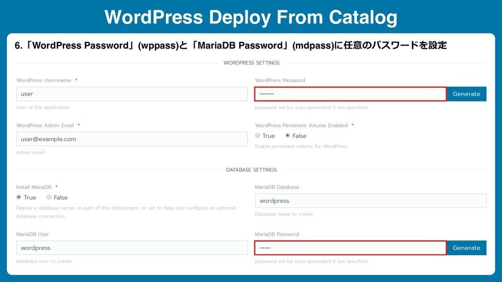 WordPress Deploy From Catalog 6.「WordPress Pass...