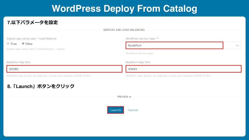 WordPress Deploy From Catalog 7.以下パラメータを設定 8.「L...