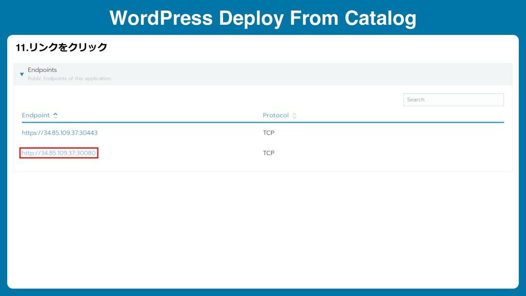 WordPress Deploy From Catalog 11.リンクをクリック