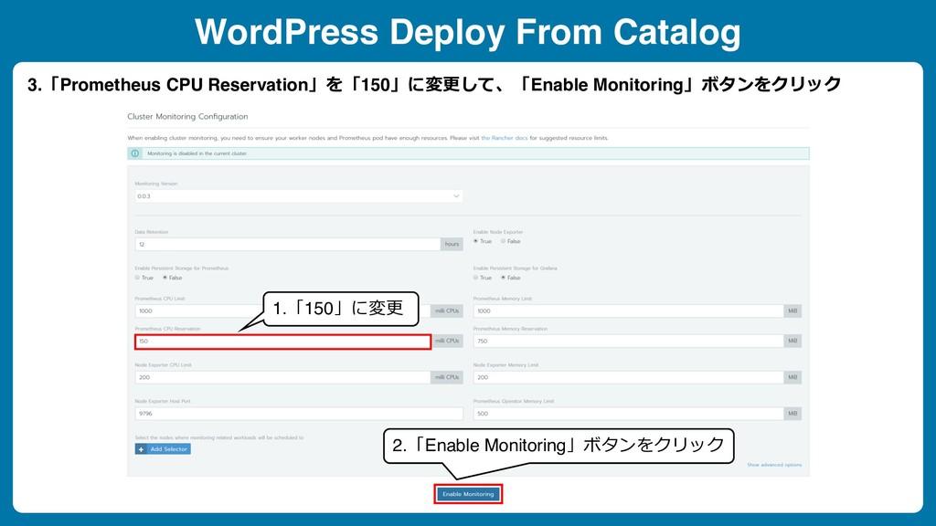 WordPress Deploy From Catalog 3.「Prometheus CPU...