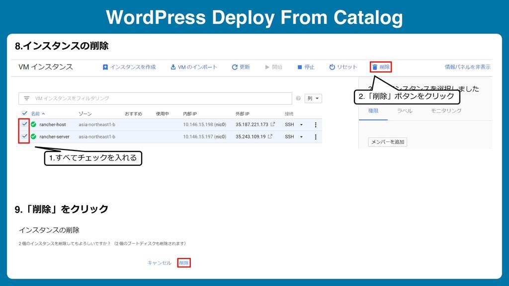 WordPress Deploy From Catalog 8.インスタンスの削除 1.すべて...