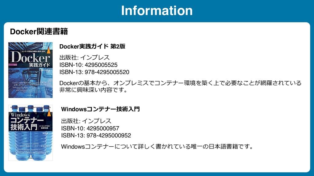 Information Docker関連書籍 Windowsコンテナー技術⼊⾨ 出版社: イン...