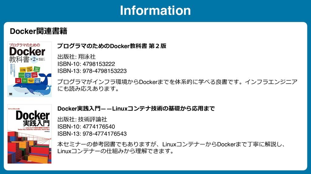 Information プログラマのためのDocker教科書 第2版 出版社: 翔泳社 ISB...