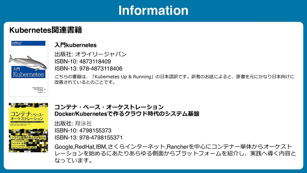 Information Kubernetes関連書籍 ⼊⾨kubernetes 出版社: オラ...