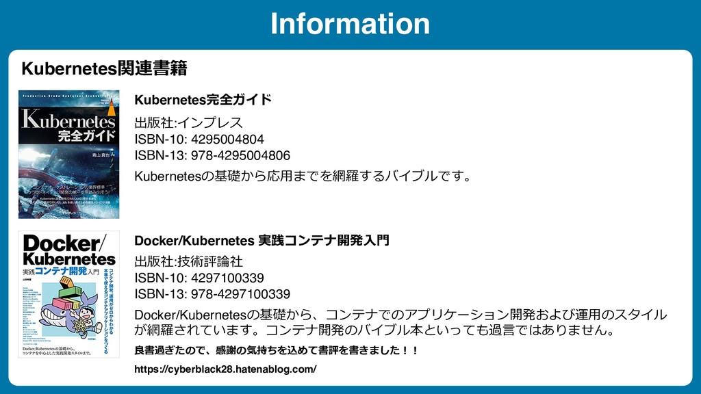 Information Kubernetes関連書籍 Docker/Kubernetesの基礎...