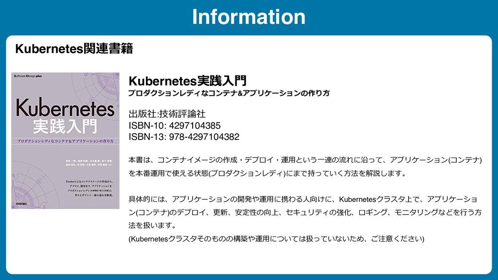 Information Kubernetes関連書籍 Kubernetes実践⼊⾨ プロダクシ...