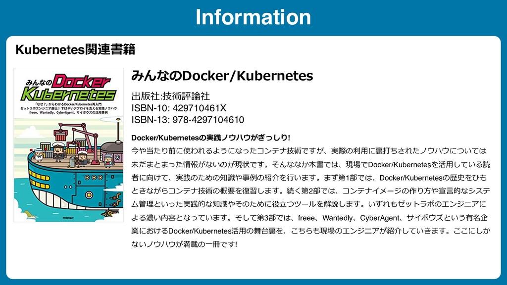Information Kubernetes関連書籍 みんなのDocker/Kubernete...