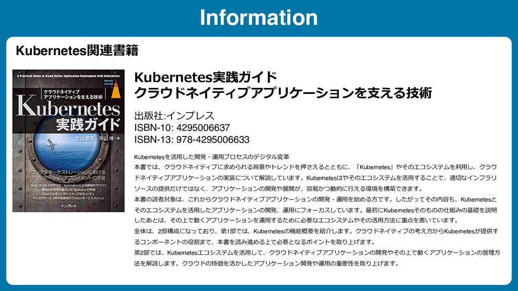 Information Kubernetes関連書籍 Kubernetes実践ガイド クラウド...