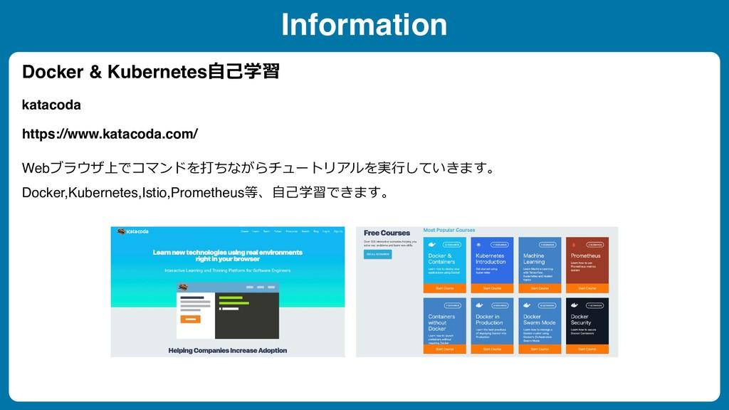 Information Docker & Kubernetes⾃⼰学習 https://www...