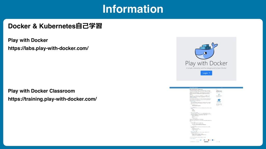 Information Docker & Kubernetes⾃⼰学習 https://lab...